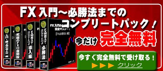 FX入門~FX必勝法を無料プレゼント
